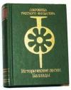 Купить книгу Азбелев, С.Н. - Исторические песни. Баллады