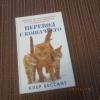 Бессант Клер - Перевод с кошачьего