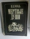 Гоголь Н. В. - Мертвые души