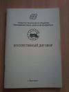 Купить книгу  - Коллективный договор. Открытое акционерное общество Ярославский завод дизельной аппаратуры
