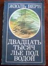 Купить книгу Жюль Верн - Двадцать тысяч лье под водой