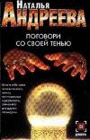 купить книгу Андреева Наталья - Поговори со своей тенью