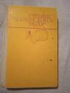 Купить книгу Матюшкина - Герке Т. И. и др. - Учебник английского языка для 1 курса институтов и факультетов иностранных языков