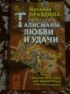 Купить книгу Правдина Н. Б. - Талисманы любви и удачи. Средства Фэн-Шуй для привлечения счастья и успеха.