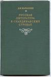 Купить книгу Шарыпкин Д. М. - Русская литература в скандинавских странах.