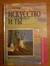 Купить книгу Коротеева Е. И. - Искусство и ты. Учебник по изобразительному искусству. Учебник для 2 класса начальной школы