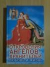 Купить книгу Гарифзянов Р. И.; Панова Л. И. - Откровения Ангелов - Хранителей: Любовь и жизнь