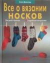 Купить книгу Елене Вайнольд - Все о вязании носков