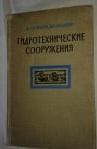 Купить книгу Замарин, Е.А. - Гидротехнические сооружения