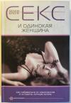Купить книгу Браун Хелен - Секс и одинокая женщина