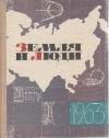 Купить книгу Богоявленский, Г.П. - Земля и люди. Географический календарь 1963