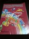 купить книгу Пелишенко С. - Ксюшины сказки. Как мы делали ремонт