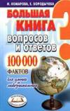 Купить книгу Комарова, И. - Большая книга вопросов и ответов. 100000 фактов для умных и любознательных