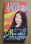 Купить книгу Арбатова М. - Меня зовут женщина