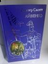Купить книгу Вальтер Скотт - Айвенго