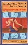 Купить книгу Александр Лоуэн, Лесли Лоуэн - Сборник биоэнергетических опытов