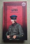 Купить книгу Б. Соколов - Берия. Палач или жертва?