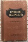 Купить книгу Белорецкий, Григорий - Избранное