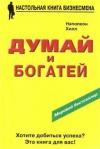 Хилл Наполеон - Думай и богатей (в 5–ти томах).