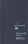 Купить книгу [автор не указан] - Млечный путь. Советские радиопьесы