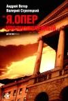 """Купить книгу А. Ветер, В. Стрелецкий - """"Я, оперуполномоченный... """""""