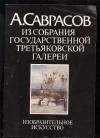 Купить книгу  - А. Саврасов. Из собрания Государственной Третьяковской галереи. Графика. Альбом.,