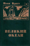 Купить книгу Иван Кратт - Великий Океан. Колония Росс