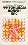 Купить книгу Блинкин, С.А. - Фитонциды вокруг нас
