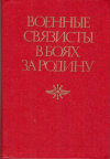 Купить книгу Белов, А.И. - Военные связисты в боях за Родину