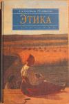 Купить книгу Гусейнов А. А. - Этика