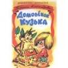 Купить книгу Александрова, Татьяна - Домовенок Кузька