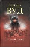 Купить книгу Барбара Вуд - Ночной поезд