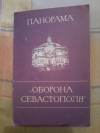 """Купить книгу  - Панорама """" Оборона Севастополя """""""