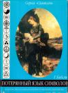 Купить книгу Г. Бейли - Потерянный язык символов