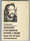 Дорошенко Н. М. - Философия и методология истории в России (конец XIX - начало XX в.)