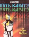 Купить книгу С. В. Цвелев - Путь каратэ в 3 томах