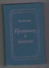 Купить книгу Бекман, Теа - Крестоносец в джинсах