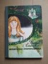 Купить книгу Алексеев В. - Прекрасная второгодница