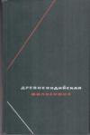 Купить книгу [автор не указан] - Древнеиндийская философия