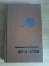 Купить книгу Гейнце Н. Э.; Шкляревский А. А. - Цветы и слезы. Секретное следствие