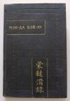Купить книгу  - Мэн-да Бэй-лу (Полное описание монголо-татар).