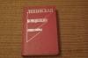 Купить книгу сборник - ленинская концепция социализма