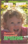 Купить книгу Ужегов Г. - Детский народный лечебник