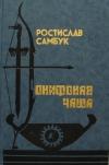 Ростислав Федосьевич Самбук - Скифская чаша