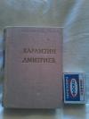 Купить книгу Карамзин Н. М.; Дмитриев И. И. - Стихотворения