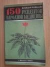 Купить книгу Жохов В. Н.; Жохова Е. В. - 150 рецептов народной медицины