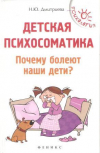 Купить книгу Дмитриева Н. Ю. - Детская психосоматика. Почему болеют наши дети?