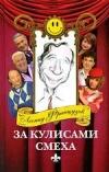 купить книгу Леонид Французов - За кулисами смеха