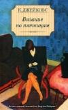 Купить книгу Кейт Джейкобс - Вязание по пятницам