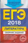 Купить книгу Самойлова, Е.А. - ЕГЭ-2018. Литература. Сборник заданий